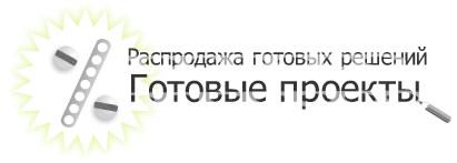 Распродажа готовых проектов металлоконструкций